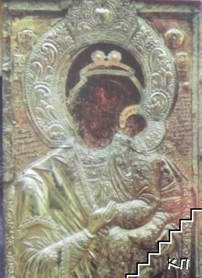 "Бачковски манастир. Църквата ""Св. Богородица"""