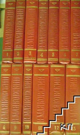 Полное собрание сочинений в тринадцати томах. Том 1-13