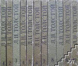 Собрание сочинений в двенадцати томах. Том 1-10, 12