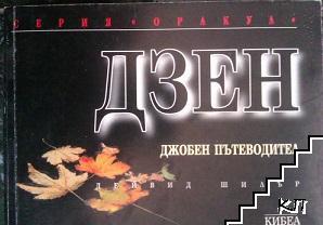 Дзен - джобен пътеводител