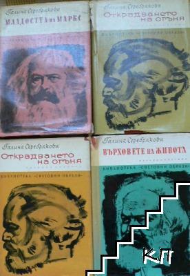 """Поредица """"Животът и дейността на Карл Маркс"""". Книга 1-3"""