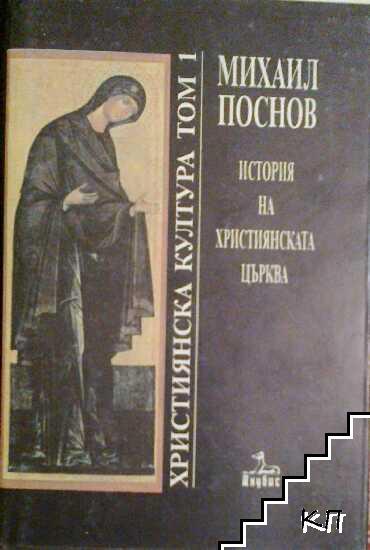 Християнска култура. Том 1-2: История на църквата