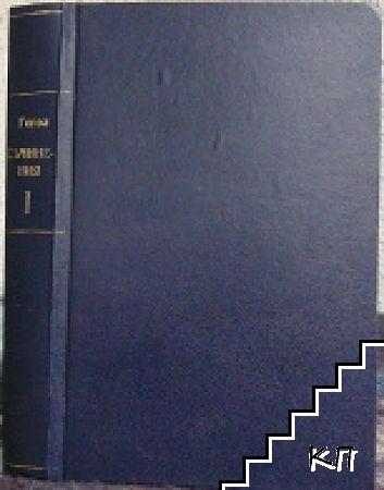 Полное собранiе сочиненiй Н. В. Гоголя в десяти томахъ. Томъ 1