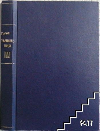 Полное собранiе сочиненiй Н. В. Гоголя в десяти томахъ. Томъ 3