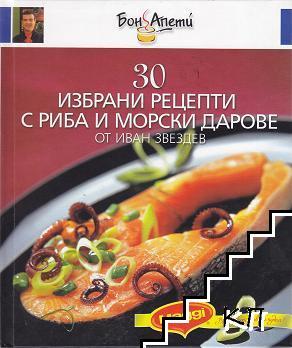 30 избрани рецепти с риба и морски дарове