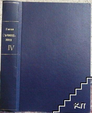 Полное собранiе сочиненiй Н. В. Гоголя в десяти томахъ. Томъ 4