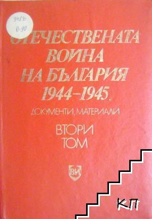 Отечествената война на България 1944-1945. Том 2