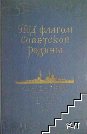 Под флагом Советской родины