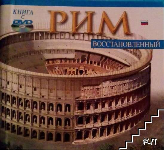 Восстановленный Рим