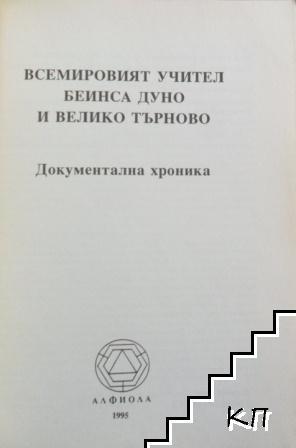 Всемировият учител Беинса Дуно и Велико Търново. Том 1-2