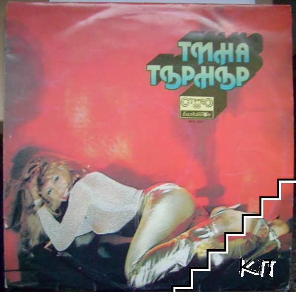 Тина Търнър