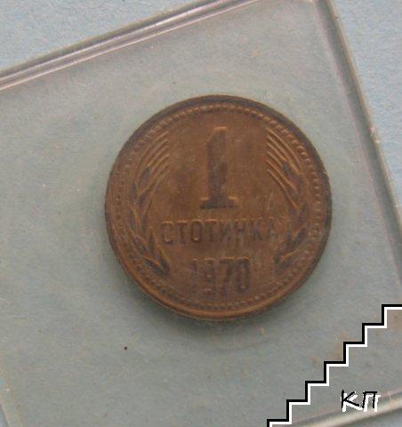 1 стотинка / 1970 / България
