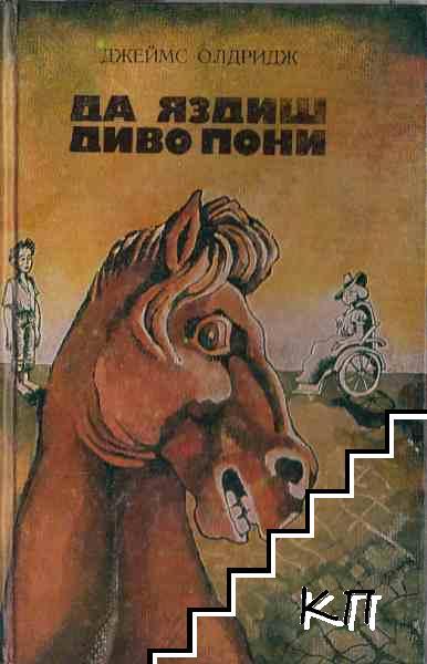Да яздиш диво пони