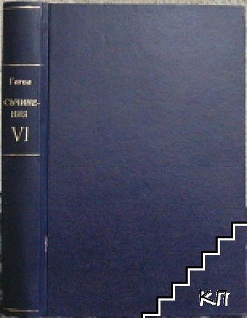 Полное собранiе сочиненiй Н. В. Гоголя в десяти томахъ. Томъ 6
