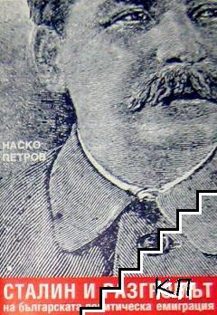 Сталин и разгромът на българската политическа емиграция