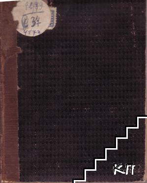 Шилеръ - човекътъ и делото