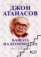 Джон Атанасов. Бащата на компютъра