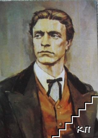 Васил Левски. Портрет от Жечко Попов