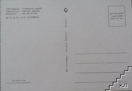 Перущица - Червената църква