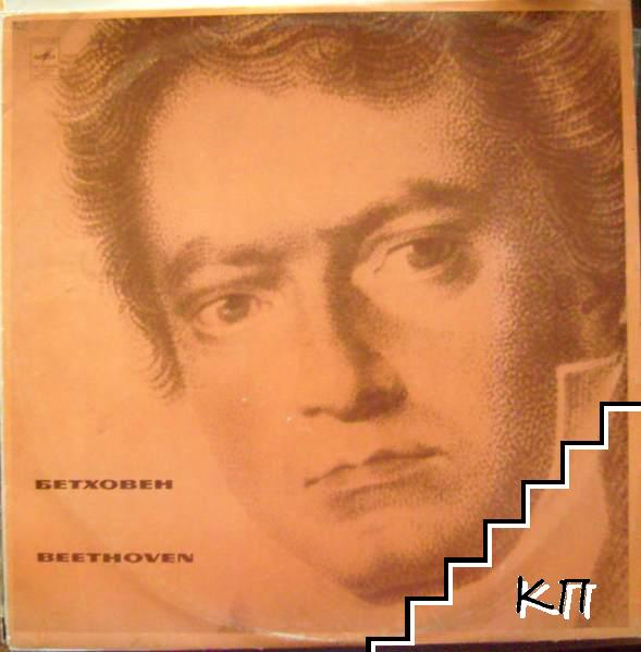 Бетховен - Симфония и увертюри