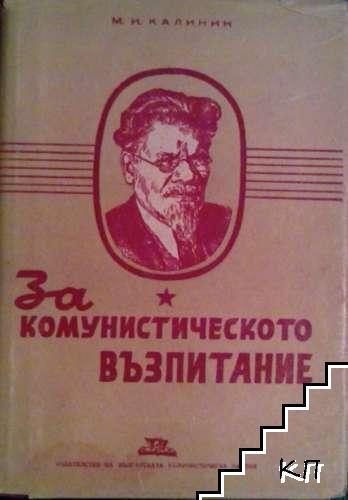 За комунистическото възпитание