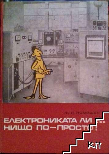 Електрониката ли?... Нищо по-просто!