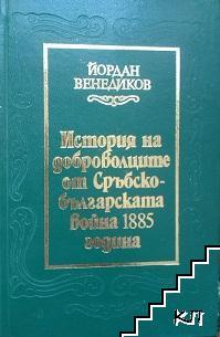 История на доброволците от Сръбско-българската война 1885 година