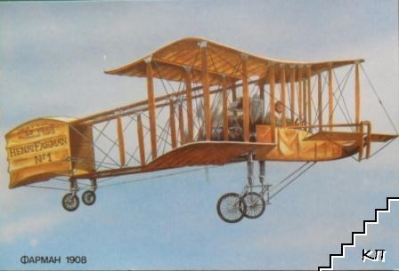 Ретро самолет. Фарман 1908