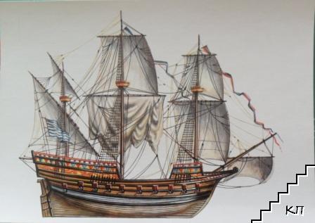 """Шведская каравела """"Элефантен"""" 1560"""
