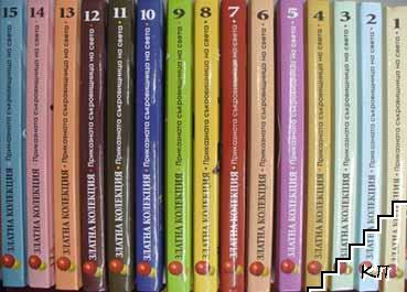 Златна колекция. Приказна съкровищница. Книга 1-15