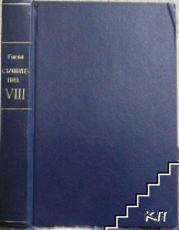 Полное собранiе сочиненiй Н. В. Гоголя в десяти томахъ. Томъ 8