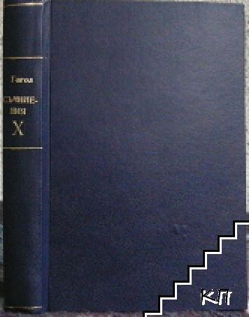 Полное собранiе сочиненiй Н. В. Гоголя в десяти томахъ Томъ 10