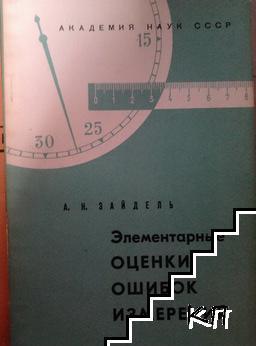 Элементарные оценки ошибо измерений