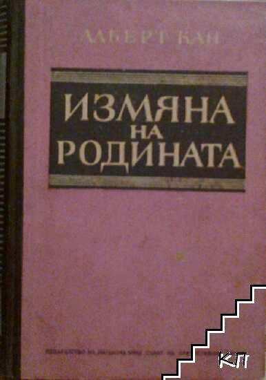 """Резултат с изображение за """"измяна на родината."""""""