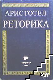 Реторика
