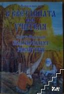 В светлината на Учителя / Българският Распутин