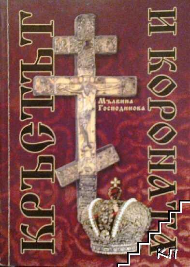 Кръстът и короната