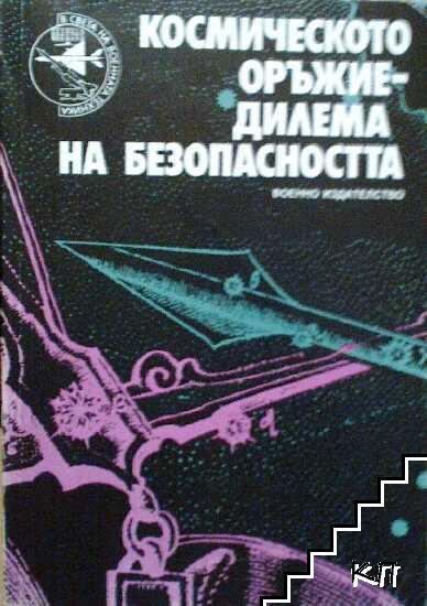 Космическото оръжие - дилема на безопасността