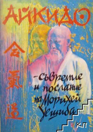Айкидо - съвремие и послание