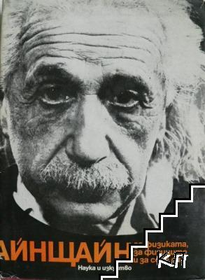 За физиката, за физиците и за себе си