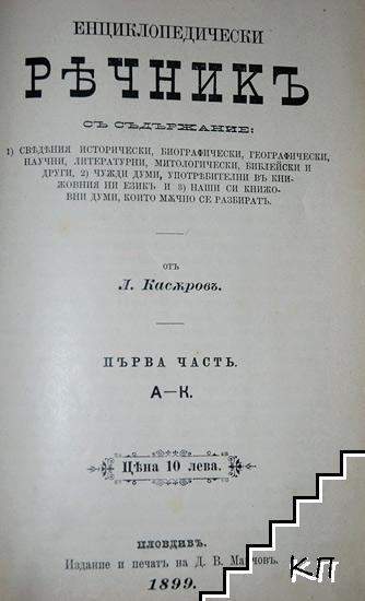Енциклопедически речникъ. Часть 1, 3