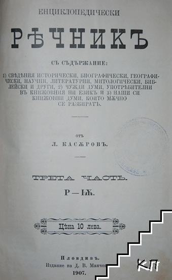 Енциклопедически речникъ. Часть 1, 3 (Допълнителна снимка 1)