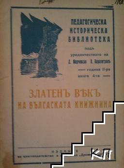 Златенъ векъ на българската книжнина