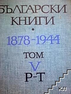 Български книги 1878-1944. Том 5