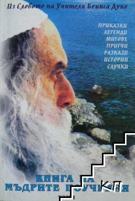 Книга на мъдрите поучения. Том 1