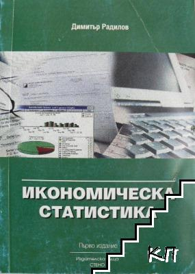 Икономическа статистика