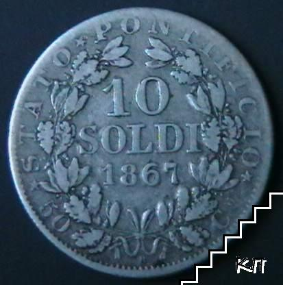 10 солди / 1867 / Ватикан