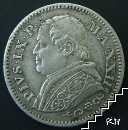 10 солди / 1869 / Ватикан