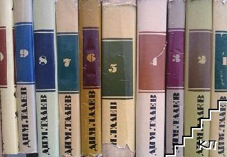 Съчинения в единадесет тома. Том 1-10