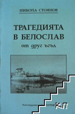 Трагедията в Белослав - от друг ъгъл